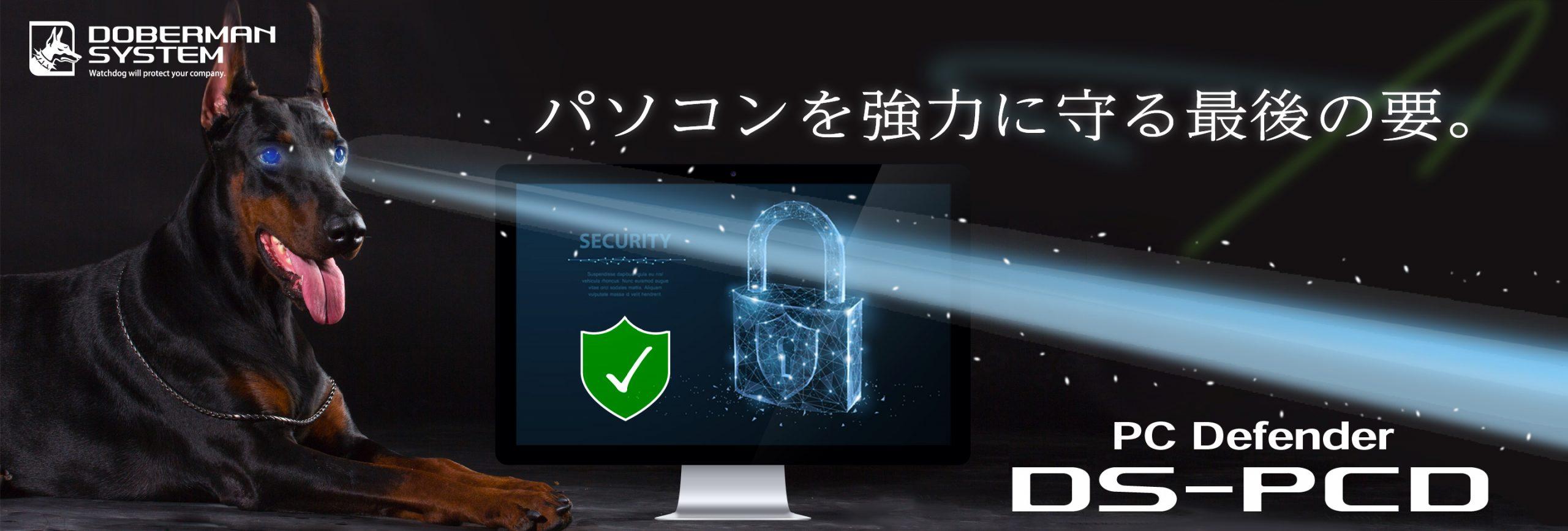 DS-PCD_Slidebanner03-scaled.jpg