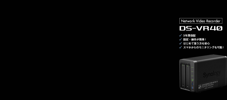 [ネットワークビデオレコーダー] DS-VR40